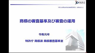 動画 令和元年度知的財産権制度説明会(実務者向け) 7. 商標の審査基準及び審査の運用