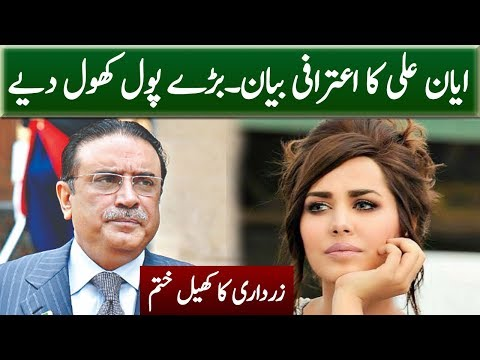 Ayaan Ali Confession Statement | Zardari In Big Danger