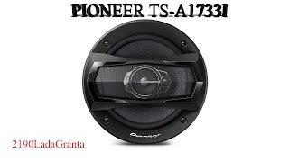 LADA GRANTA - КАК УСТАНОВИТЬ 17 ДИНАМИКИ PIONEER TS-A1733I В ПЕРЕДНИЕ ДВЕРИ ? (ПЕРЕСМОТР АКУСТИКИ)