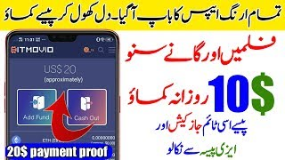 How to make money from app 2020/ Make money by watching movies & song