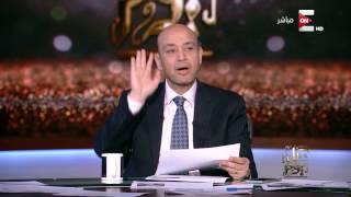 كل يوم: تعليق عمرو أديب على حملة مقاطعة السمك