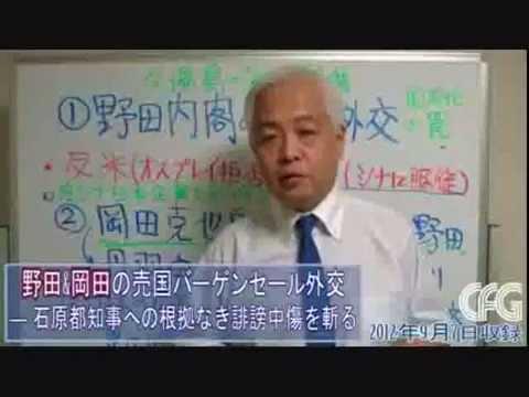 チャンネル桜の水島総社長の根拠無き妄言・謀略工作・歪曲・捏造・偏向プロパガンダに反論