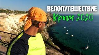 Велопутешествие по Крыму #3: Остался без энергии, Нашел сколопендру, пляж \