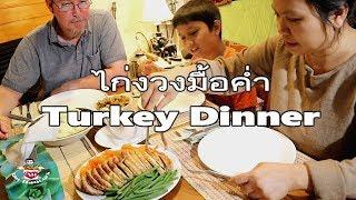 ไก่งวงมื้อค่ำ Turkey Dinner | A Family Lifestyle by Ann Hancock