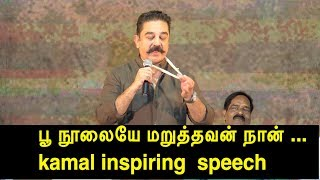 Kamal haasan launches MNM official anthem tamil news live, tamil live news, tamil news redpix