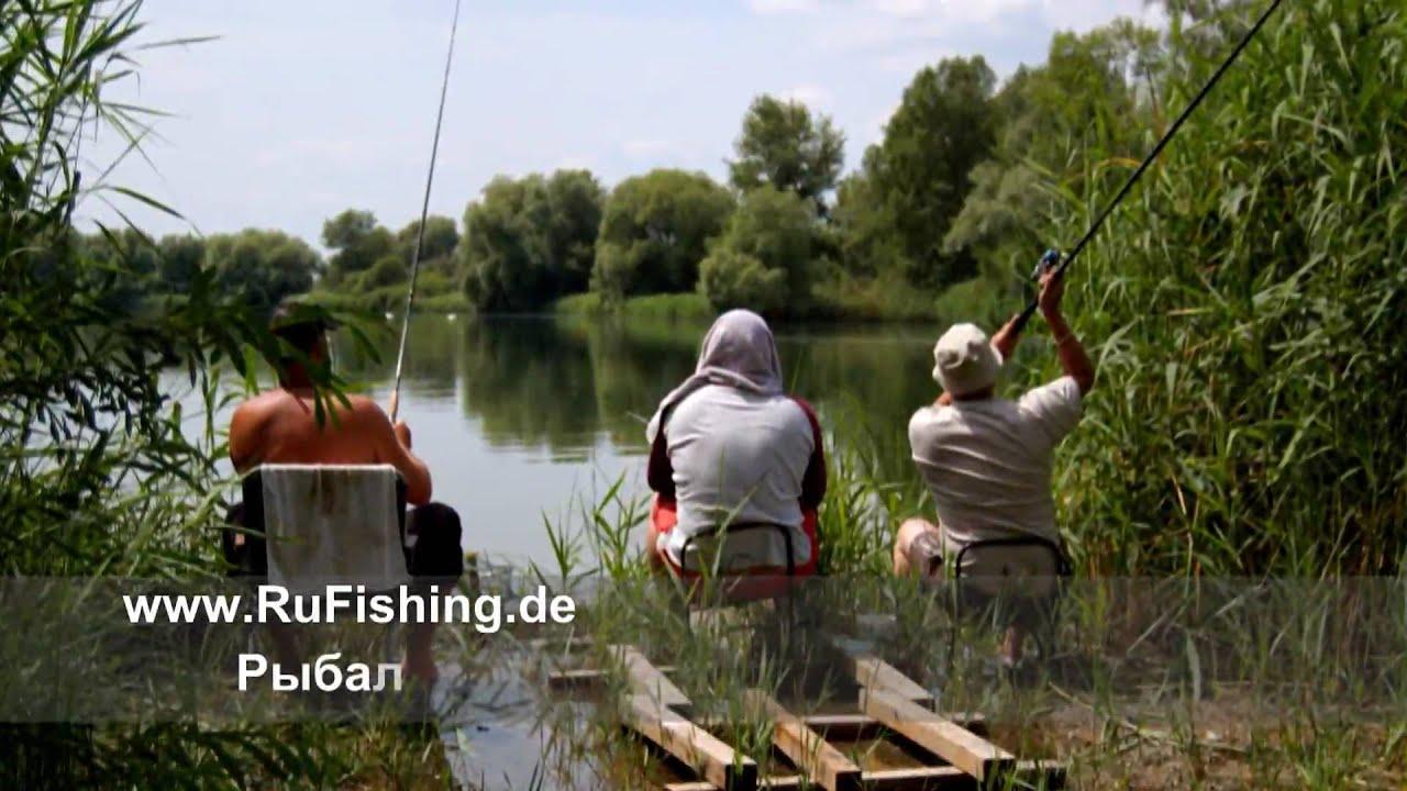 рыбалка в германии германию