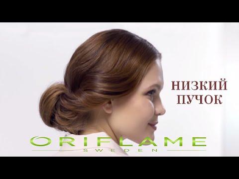Прическа низкий пучок от ОРИФЛЭЙМ - ORIFLAME