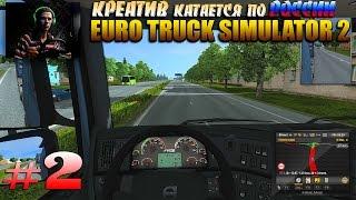 КРЕАТИВ берёт серъёзный ГРУЗ [ Euro Truck Simulator 2 ](Дешёвые игры и скидка от Креатива - http://goo.gl/4wce2X △ Группа ВК - http://vk.com/creative7play △СТРИМЫ - http://www.twitch.tv/CREATIVE7PLAY..., 2014-10-30T16:30:02.000Z)