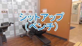 シットアップベンチ(Sit Up Bench)を使って腹筋に効果を出すやり方と基本フォーム