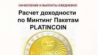 РАСЧЕТ ДОХОДНОСТИ МИНТИНГ  ( МАЙНИНГ ) ПАКЕТОВ PLATINCOIN