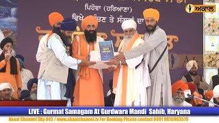 Sant Baba Hari Singh Randhawe Wale | Udasin Bharam Akhara Mandi Sahib| Baba Sri Chand Ji