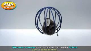 Игрушка для кошки • Мышка в шаре-клетке • Trixie