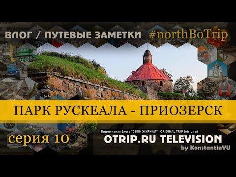 """Путевые заметки экспедиции """"Куда-то на север"""" #northBoTrip / Серия 10 Парк Рускеала - Приозерск"""