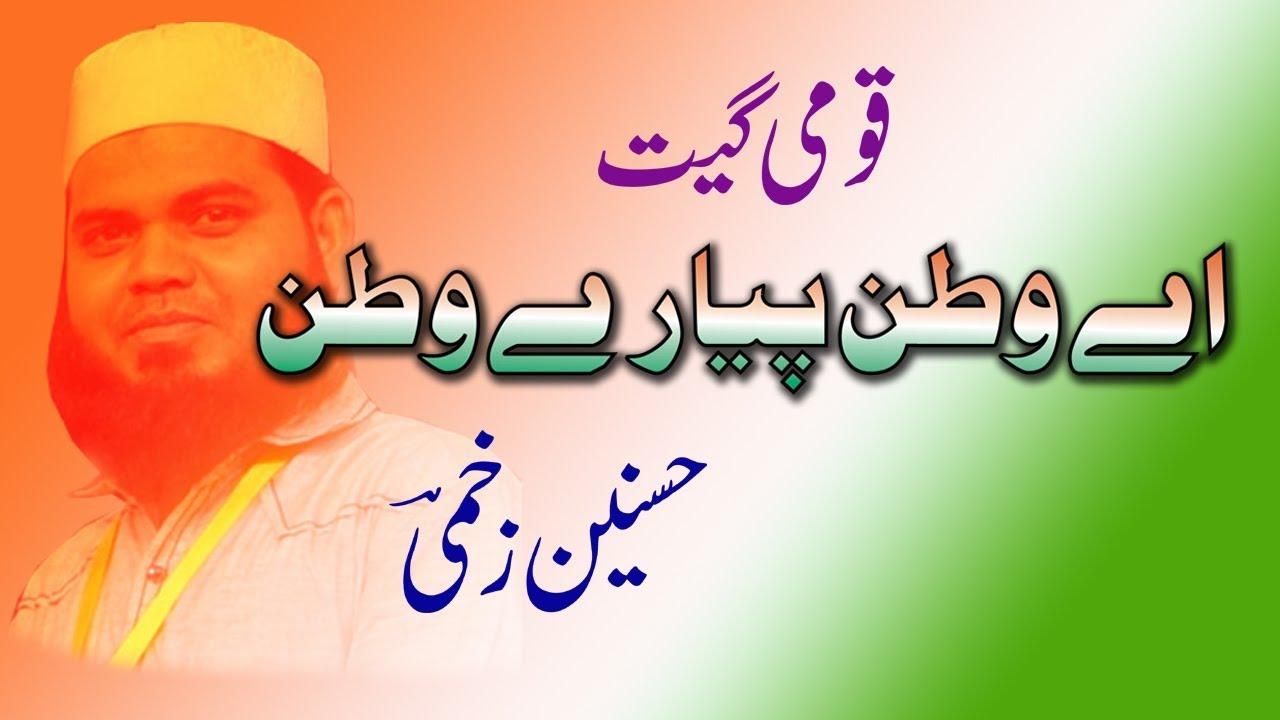حب الوطنی گیت ـ ائے وطن پیارے وطن Watani Geet Aye Watan Pyare