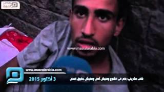 مصر العربية | شاب عشريني: بنام فى الشارع ومليش أهل ومفيش حقوق انسان