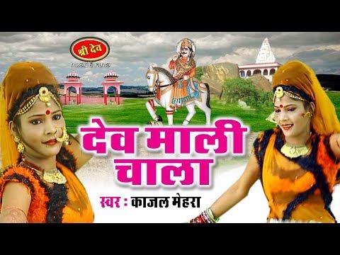 काजल महरा 2018 का सुपरहिट सांग || Devmali Chala || देवमाली चाला | Devnarayan जी का धमाकेदार सांग