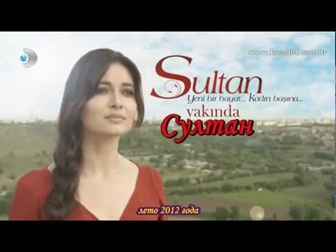 Sultan / Султан (рус. саб) анонс 1 серии