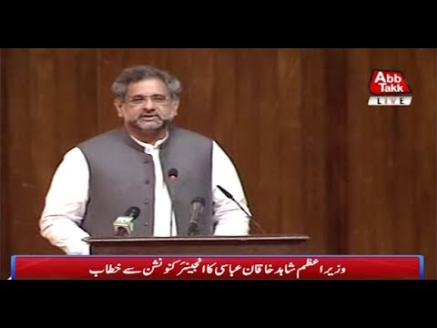 Islamabad: PM Shahid Khaqan Abbasi Addresses Engineering Convention