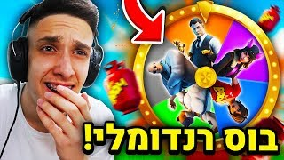 The *RANDOM* Boss Challenge In Fortnite with a Spinning Wheel!