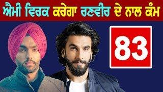 Ammy Virk Bollywood debut in Ranveer Singh's new Bollywood Movie '83'