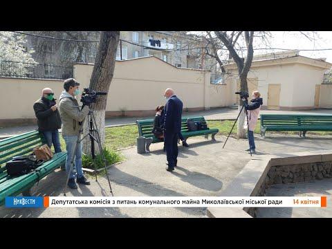 НикВести: Трансляция // Комиссия по коммунальному имуществу Николаевского горсовета