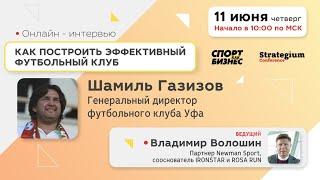 Спорт как бизнес. Беседа с Шамилем Газизовым, Футбольный клуб Уфа   11.06.2020