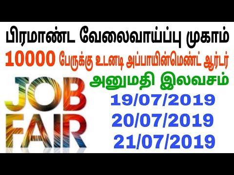 தமிழ்நாடு அரசு நடத்தும் மாபெரும் வேலைவாய்ப்பு முகாம் | Mega Job Fair 2019 | job today | Red Tamizha