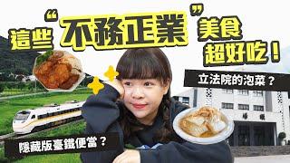 立法院的XX超好吃?開箱6款「不務正業」的超熱賣美食!❤︎古娃娃WawaKu