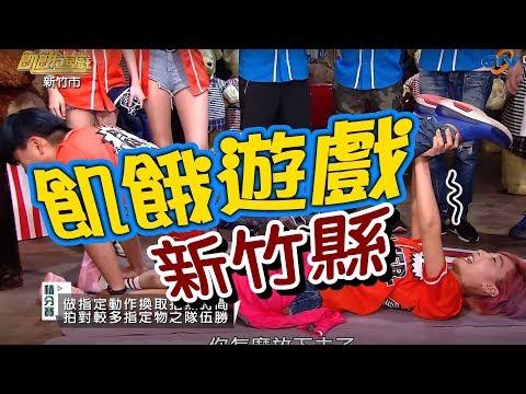 飢餓遊戲/新竹縣/5566 孫協志 王仁甫 許孟哲/EP54完整版20171029