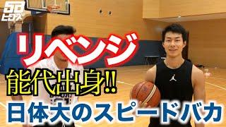【激闘】日体のスピードバカにリベンジ!!【バスケ】