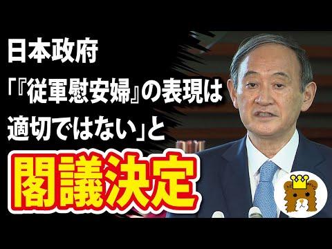 2021/04/28 日本政府「『従軍慰安婦』の表現は適切ではない」閣議決定