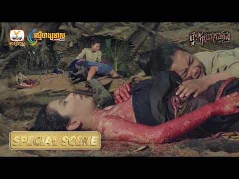 [Special Scene] Kon Pous Keng Korng   កូនពស់កេងកង វគ្គ មាណព សម្លាប់ នាងនី  #RHM   Eng Sub