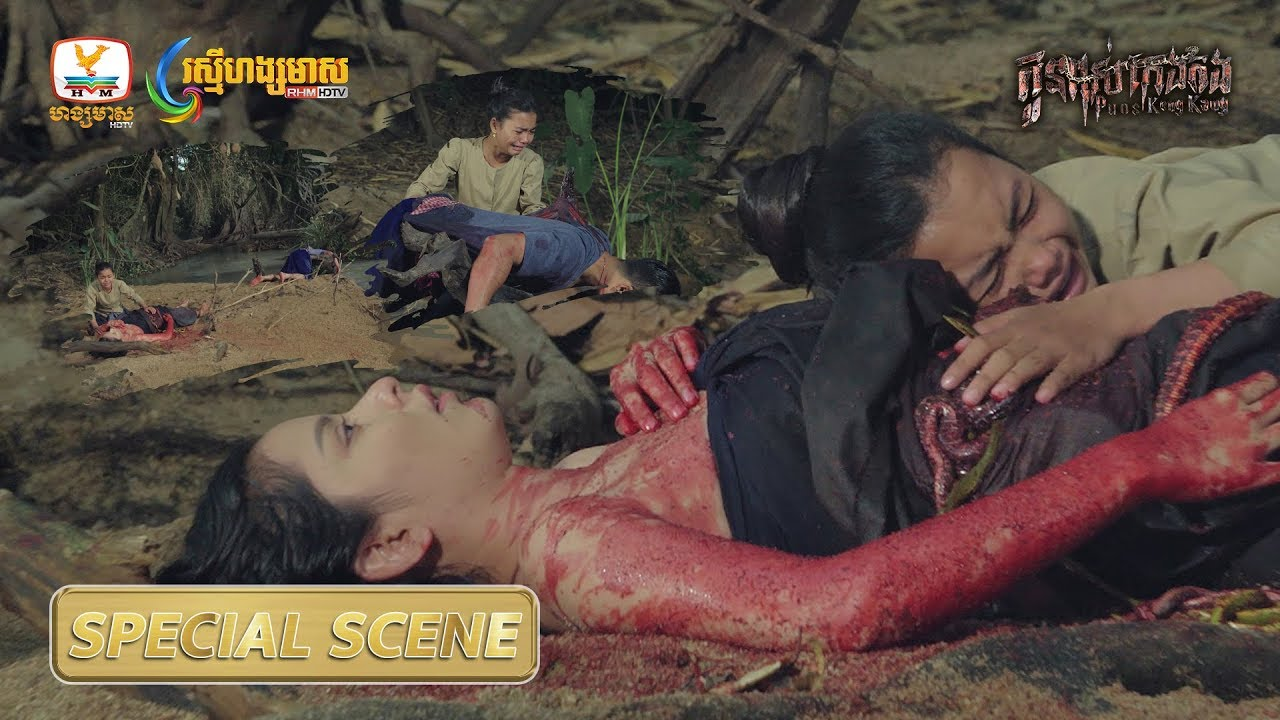 Download [Special Scene] Kon Pous Keng Korng | កូនពស់កេងកង វគ្គ មាណព សម្លាប់ នាងនី  #RHM | Eng Sub