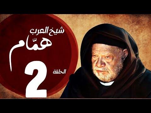 مسلسل شيخ العرب همام - الحلقة الثانية بطولة الفنان القدير يحيي الفخراني  - Shiekh El Arab EP02 motarjam