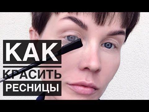 Анна Измайлова Тушь. Как красить ресницы.