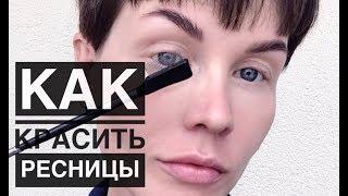 видео Как красить ресницы тушью