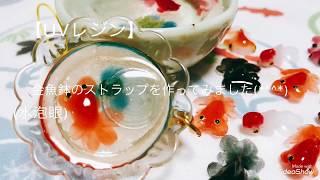 【UVレジン】金魚鉢のストラップを作ってみました thumbnail