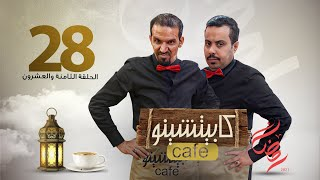 المسلسل الكوميدي كابيتشينو | صلاح الوافي ومحمد قحطان | الحلقة 28