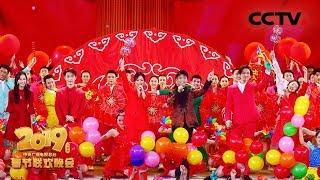[2019央视春晚] 歌舞《中国喜事》 演唱:凤凰传奇 钟汉良(中国香港) 迪丽热巴 张艺兴 周冬雨(字幕版)| CCTV春晚