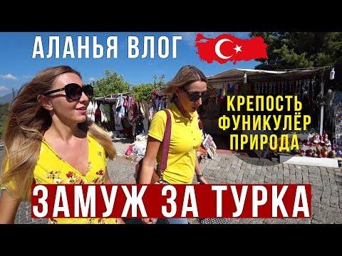 Работа и Зарплата в Турции для простых Русских - Девушки в Аланье, отношение Турков