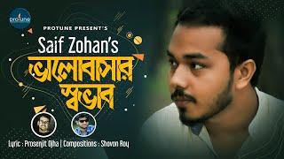 Bhalobasar Swavab - Saif Zohan Mp3 Song Download