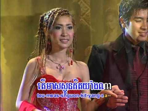 បានឭទេអូន/Ban Leu Te Oun(Khmer Karaoke)