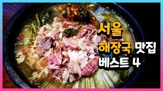 서울 해장국 맛집 베스트 4