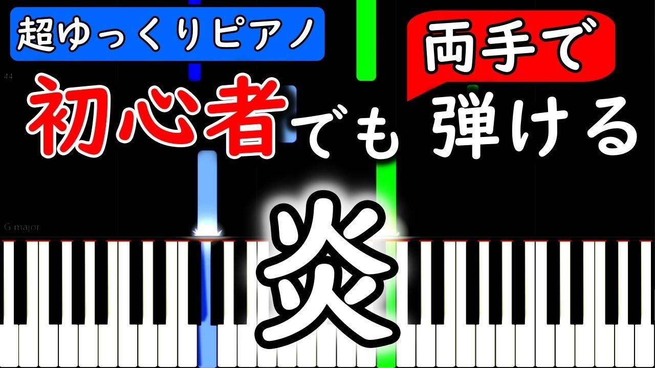 【楽譜付き】炎 劇場版「鬼滅の刃」無限列車編 主題歌【ピアノ簡単超ゆっくり・初心者練習用】 yuppiano