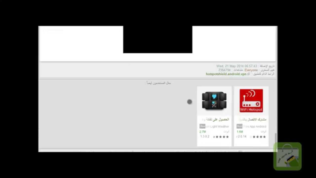 1f87ba417 سوق الاندرويد العربي - YouTube