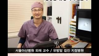 수원 유방외과 유방암 갑상선암 전문 아름다운향기유외과
