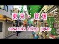 【駅前散策・409】京王線・笹塚 Sasazuka,tokyo の動画、YouTube動画。