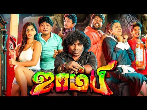 Yogi Babu Joins with Youtube Stars  Yaashika Anand, Zombie