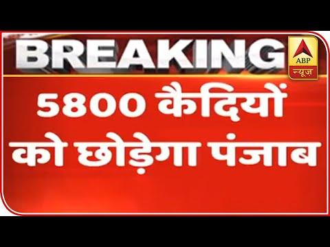 Coronavirus: Punjab Govt May Release 5800 Prisoners | ABP News
