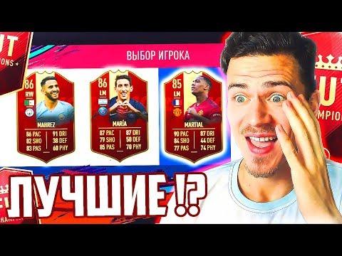 ВЫПАЛИ ЛУЧШИЕ ИГРОКИ !? - НАГРАДЫ ЗА ВИКЕНД ЛИГУ и DIVISION RIVALS FIFA 19